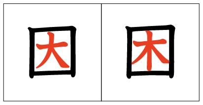 わく イメージ 漢字 が 「興味がわく」の「わく」の漢字は「湧く」と「沸く」のどっち?