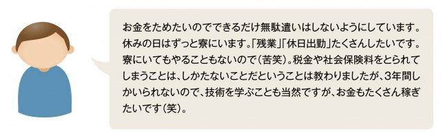 gazo_Voice-01